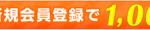 ベルメゾン クーポン 1000円