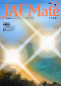 jafmate、ベルメゾンクーポン、