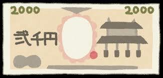 ベルメゾンクーポン2000円