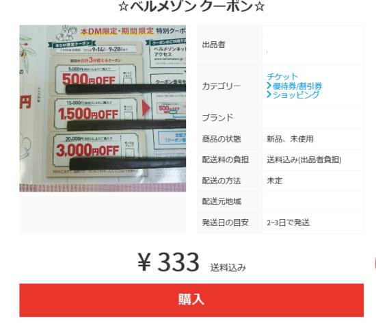ベルメゾンクーポン 1500円 3000円