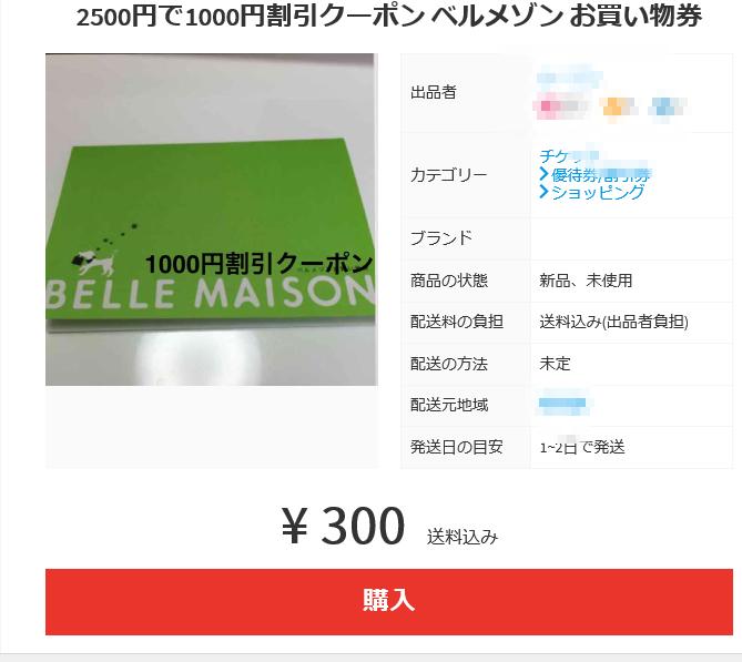 ベルメゾン1000円クーポン