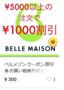 ベルメゾンクーポン 1000円割引