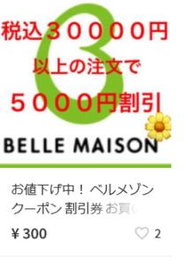 ベルメゾンクーポン 5000円
