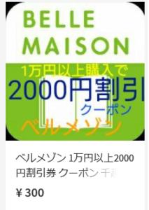 ベルメゾンクーポン 2000円