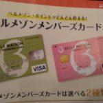 ベルメゾンポイント カード