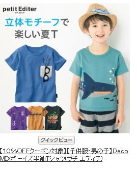 Deco MIXボーイズ半袖Tシャツ(プチ エディテ)