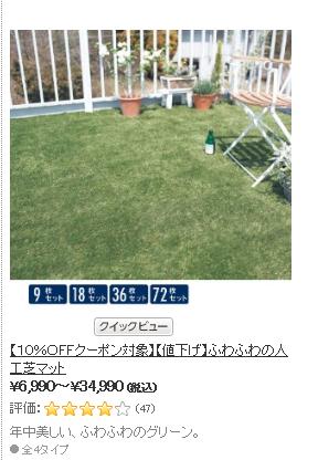 千趣会,クーポン,2017年8月