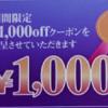 ベルメゾン,クーポン,1000円