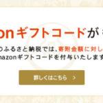 【Amazonギフトコードが貰える!】ふるなび×ベルメゾンでお得にふるさと納税をしよう!