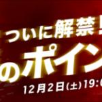 楽天スーパーセールでベルメゾン!1000円分のポイント+10%ポイントバックが貰えます。