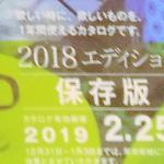 ベルメゾンクーポン2018,2019