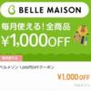 ベルメゾンクーポン1000円,ママリ