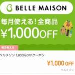 ママリプレミアムでベルメゾン1000円割引クーポンを毎月手に入れよう♪