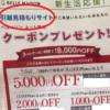 ベルメゾンクーポン5000円,2000円,1000円