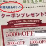 ベルメゾン5000円&2000円&1000円クーポンを手に入れる方法。