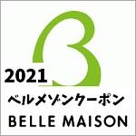 ベルメゾンクーポン2021