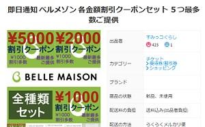 ベルメゾンクーポン5,000円
