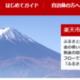 【ふるさと納税でベルメゾン】岐阜県美濃加茂市の返礼品はベルメゾンカタログギフト!